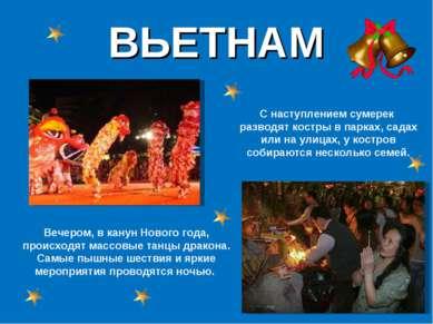 ВЬЕТНАМ Вечером, в канун Нового года, происходят массовые танцы дракона. Самы...