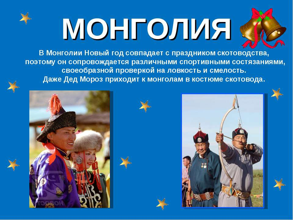 МОНГОЛИЯ В Монголии Новый год совпадает с праздником скотоводства, поэтому он...