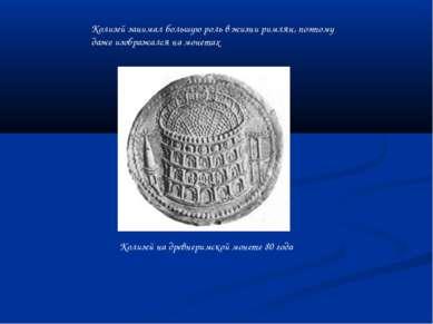 Колизей на древнеримской монете 80 года Колизей занимал большую роль в жизни ...