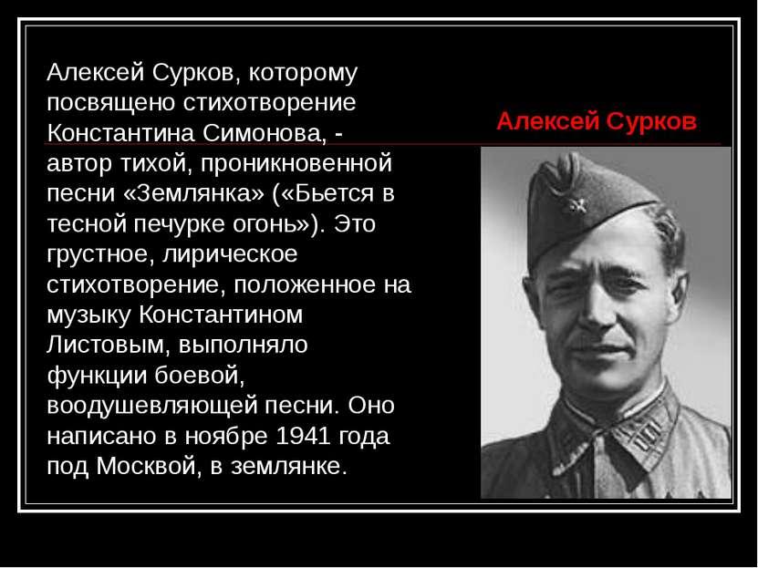 Алексей Сурков, которому посвящено стихотворение Константина Симонова, - авто...