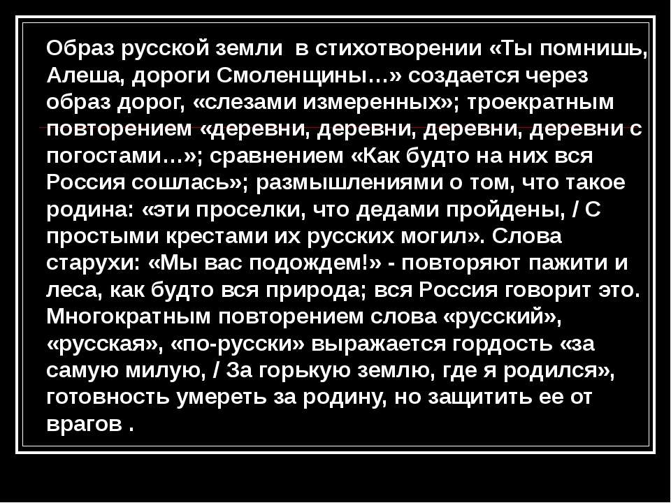 Образ русской земли в стихотворении «Ты помнишь, Алеша, дороги Смоленщины…» с...