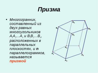 Призма Многогранник, составленный из двух равных многоугольников A1A2…An и B1...