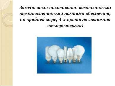 Замена ламп накаливания компактными люминесцентными лампами обеспечит, по кра...