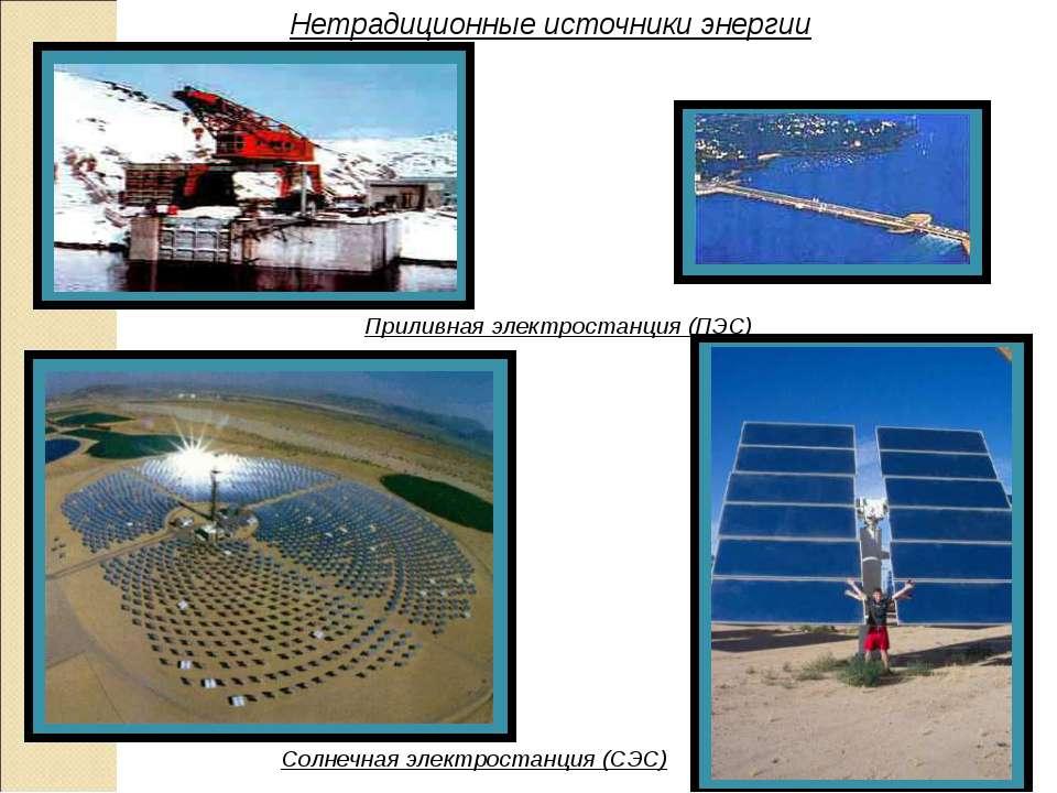 Нетрадиционные источники энергии Солнечная электростанция (СЭС) Приливная эле...