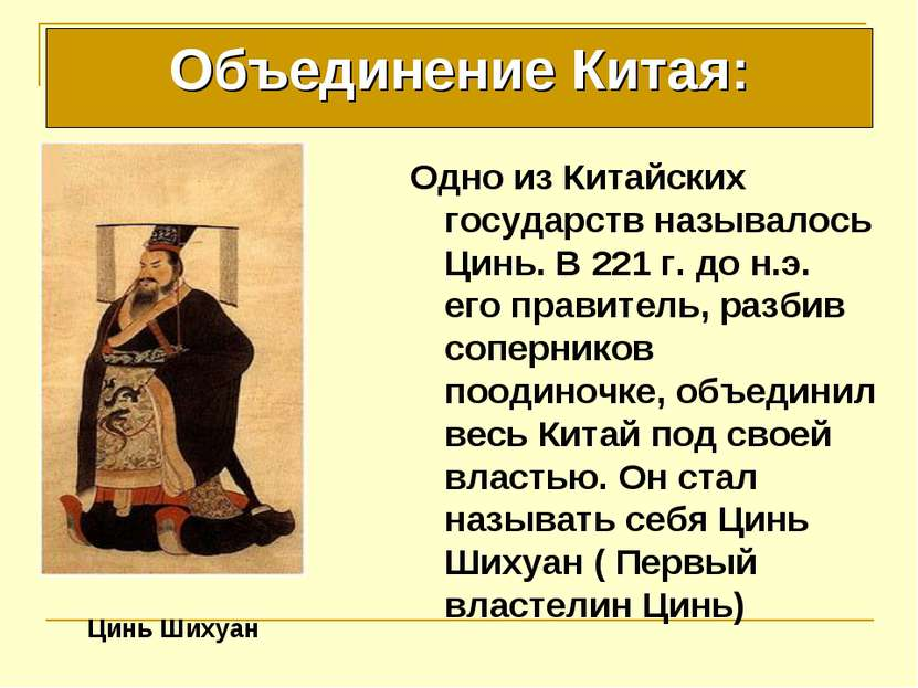 Одно из Китайских государств называлось Цинь. В 221 г. до н.э. его правитель,...