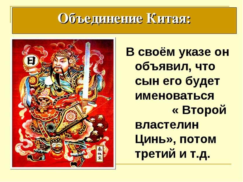 Объединение Китая: В своём указе он объявил, что сын его будет именоваться « ...
