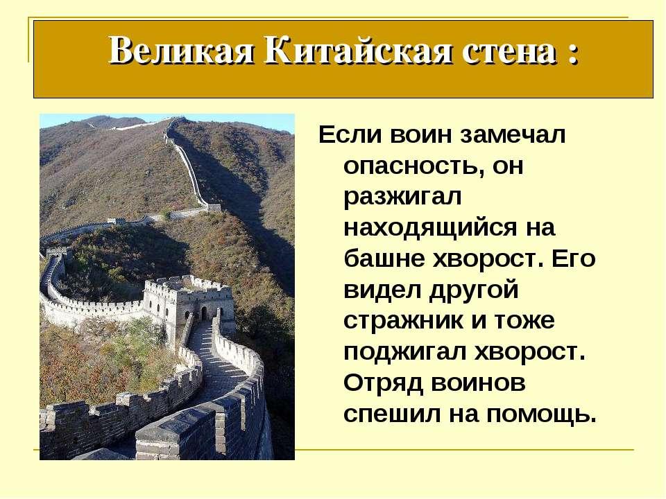 Великая Китайская стена : Если воин замечал опасность, он разжигал находящийс...