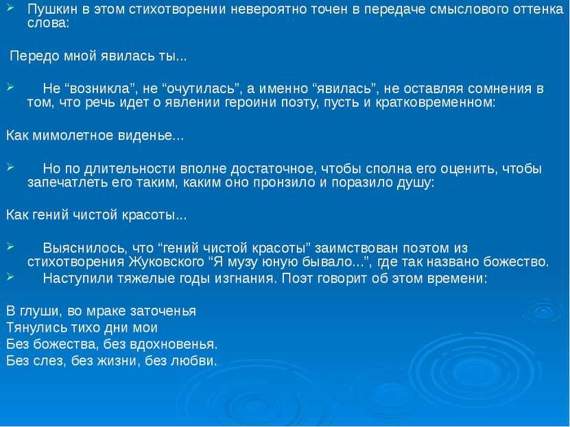 Пушкин в этом стихотворении невероятно точен в передаче смыслового оттенка сл...