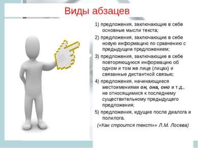1) предложения, заключающие в себе основные мысли текста; 2) предложения, зак...