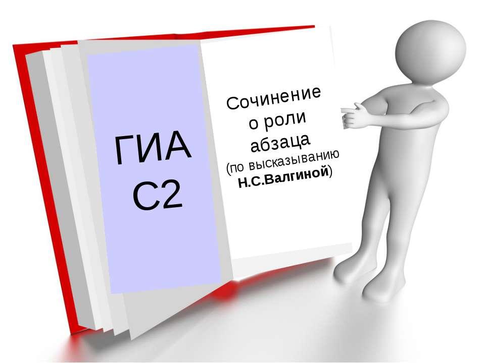 ГИА С2 Сочинение о роли абзаца (по высказыванию Н.С.Валгиной)