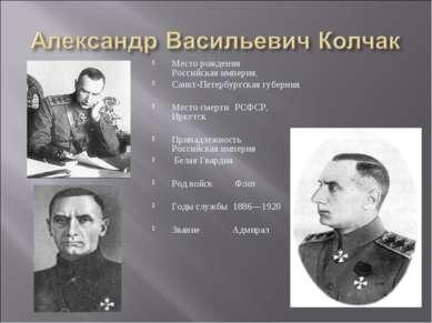 Место рождения Российская империя, Санкт-Петербургская губерния Место смерти ...