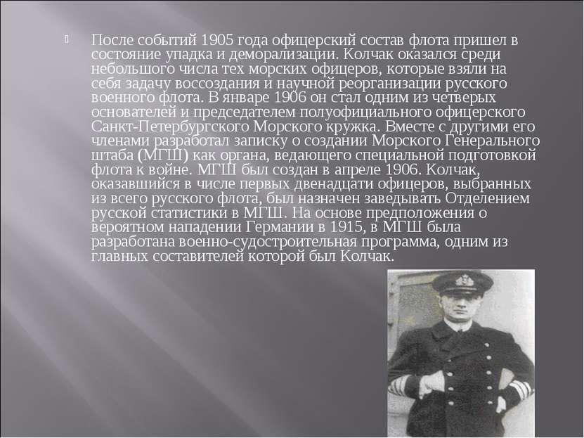После событий 1905 года офицерский состав флота пришел в состояние упадка и д...