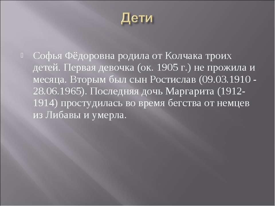 Софья Фёдоровна родила от Колчака троих детей. Первая девочка (ок. 1905 г.) н...
