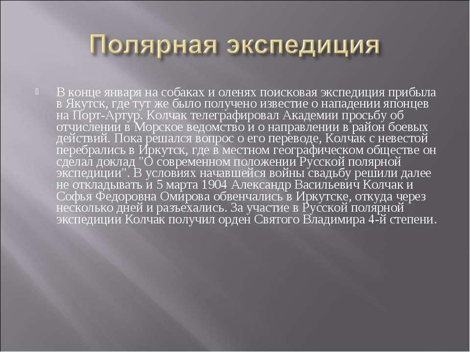 В конце января на собаках и оленях поисковая экспедиция прибыла в Якутск, где...