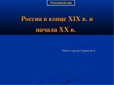 Россия в конце XIX в. и начала XX в. Работу сделал Гумматов Н.