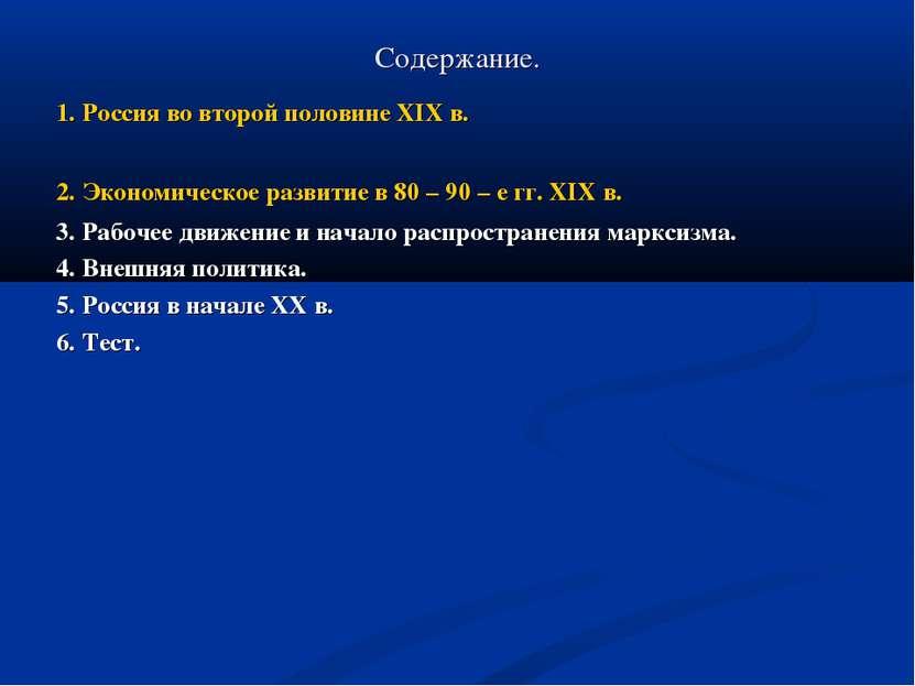 Содержание. 1. Россия во второй половине XIX в. 2. Экономическое развитие в 8...
