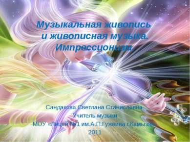 Музыкальная живопись и живописная музыка. Импрессионизм. Сандакова Светлана С...