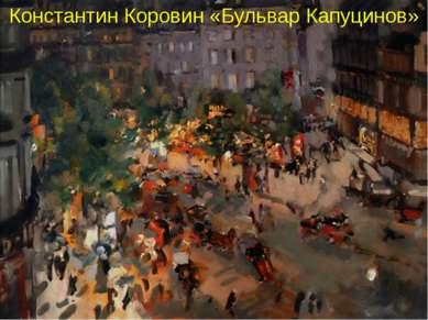 Константин Коровин «Бульвар Капуцинов»