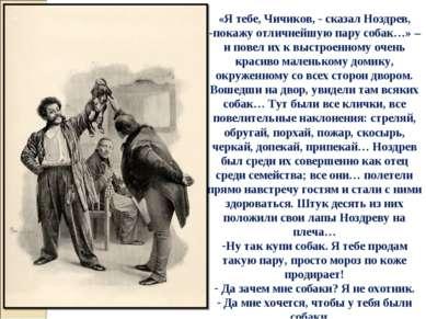 «Я тебе, Чичиков, - сказал Ноздрев, -покажу отличнейшую пару собак…» – и пове...