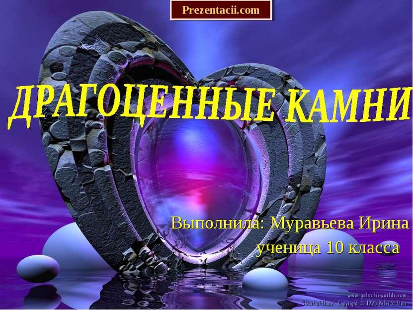 Выполнила: Муравьева Ирина ученица 10 класса Prezentacii.com