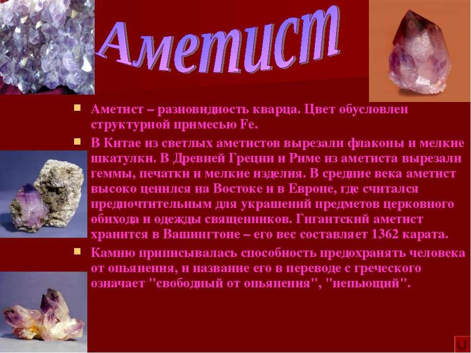 Аметист – разновидность кварца. Цвет обусловлен структурной примесью Fe. В Ки...