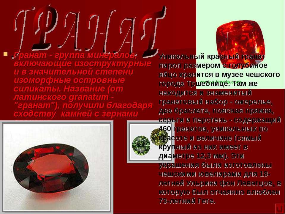 Уникальный красный гранат пироп размером с голубиное яйцо хранится в музее че...