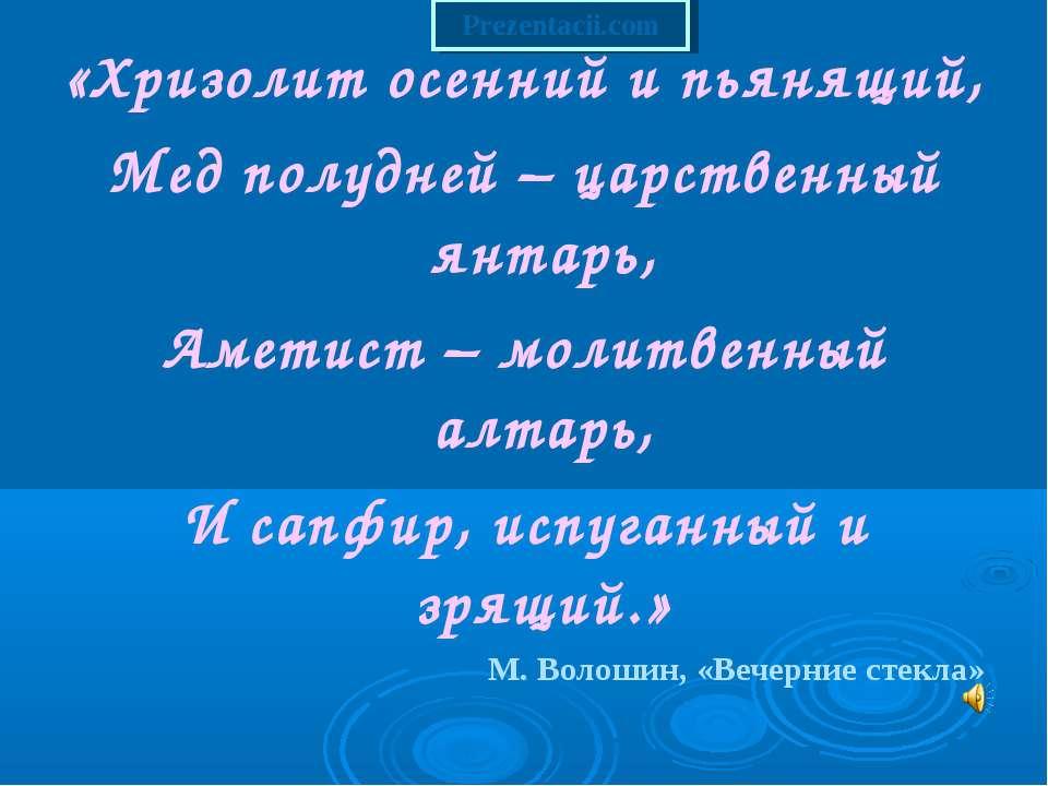 «Хризолит осенний и пьянящий, Мед полудней – царственный янтарь, Аметист – мо...