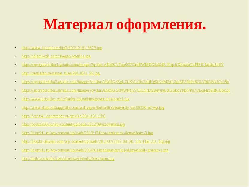 Материал оформления. http://www.1zoom.net/big2/60/212191-5873.jpg http://nela...