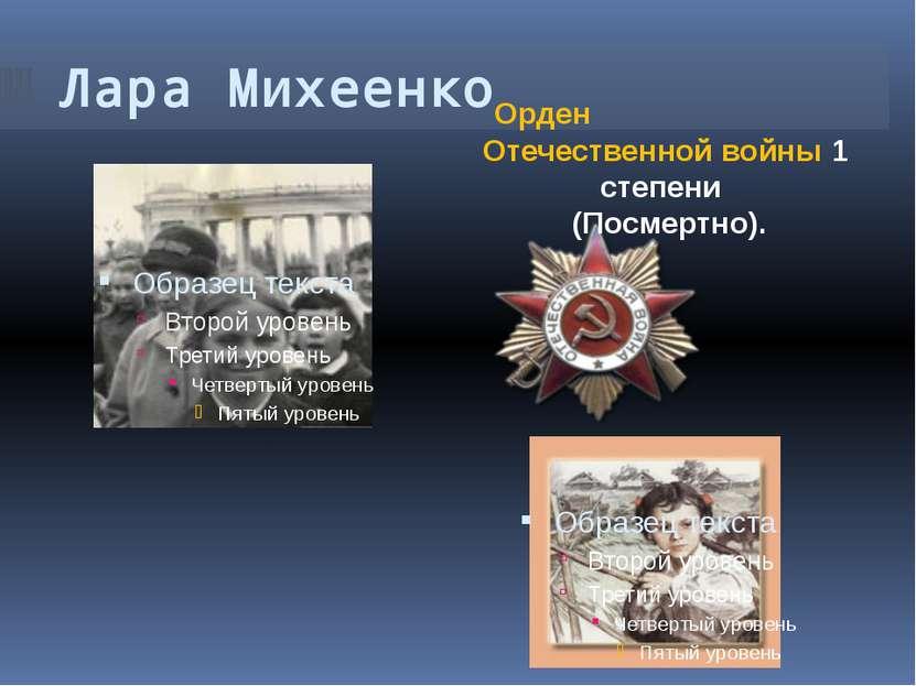 Лара Михеенко Орден Отечественной войны 1 степени (Посмертно).
