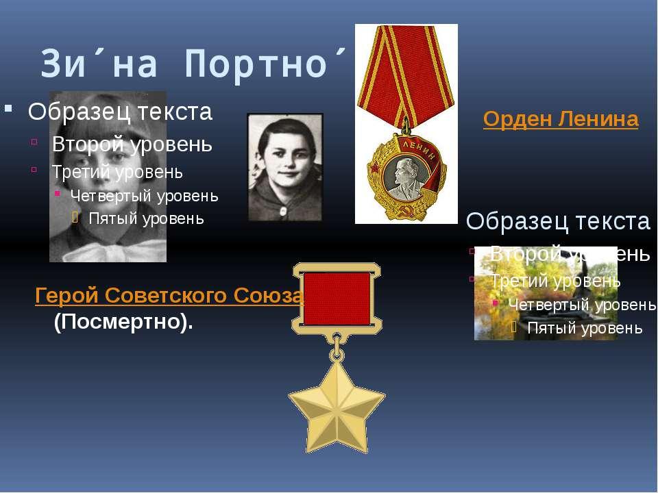 Зи на Портно ва Орден Ленина Герой Советского Союза (Посмертно).