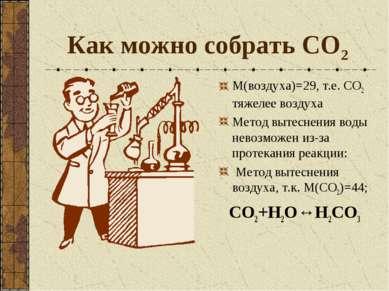 Как можно собрать СО2 М(воздуха)=29, т.е. СО2 тяжелее воздуха Метод вытеснени...