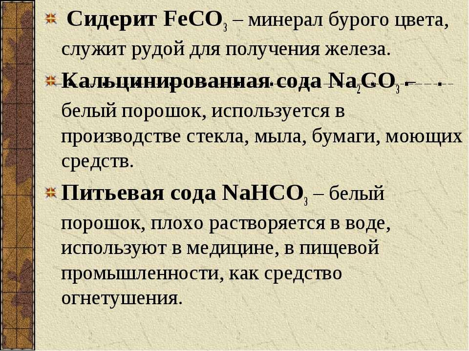 Сидерит FeCO3 – минерал бурого цвета, служит рудой для получения железа. Каль...