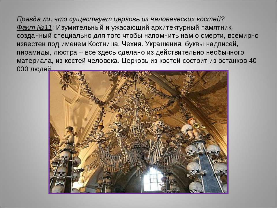 Правда ли, что существует церковь из человеческих костей? Факт №11: Изумитель...