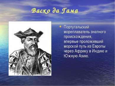 Португальский мореплаватель знатного происхождения, впервые проложивший морск...