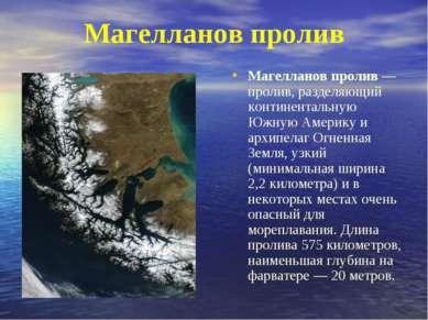 Магелланов пролив Магелланов пролив — пролив, разделяющий континентальную Южн...