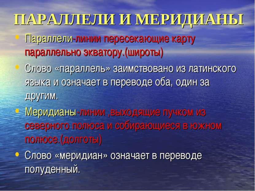 ПАРАЛЛЕЛИ И МЕРИДИАНЫ Параллели-линии пересекающие карту параллельно экватору...
