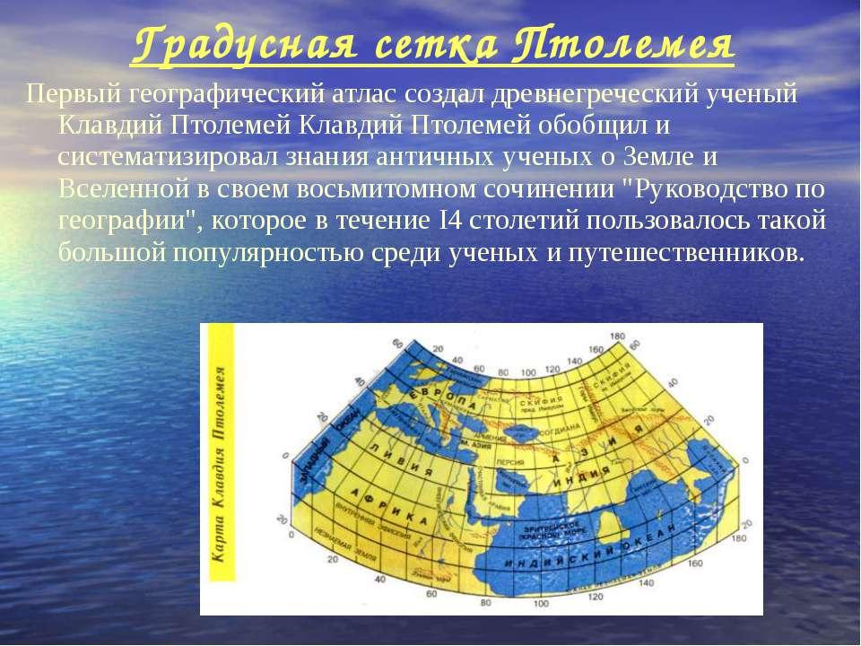 Градусная сетка Птолемея Первый географический атлас создал древнегреческий у...