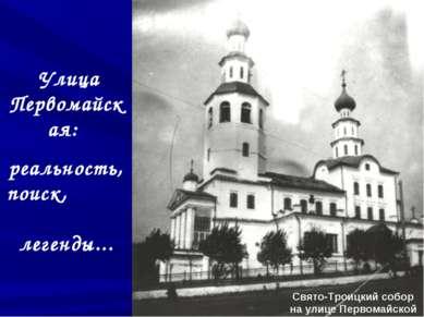 Улица Первомайская: реальность, поиск, легенды... Свято-Троицкий собор на ули...