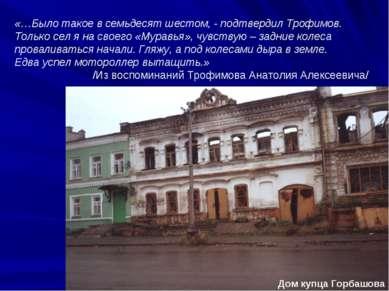 Дом купца Горбашова «…Было такое в семьдесят шестом, - подтвердил Трофимов. Т...