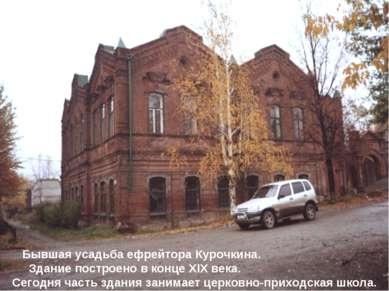 Бывшая усадьба ефрейтора Курочкина. Здание построено в конце XIX века. Сегодн...