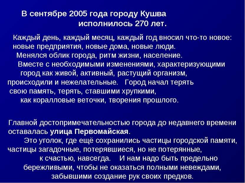 В сентябре 2005 года городу Кушва исполнилось 270 лет. Каждый день, каждый ме...