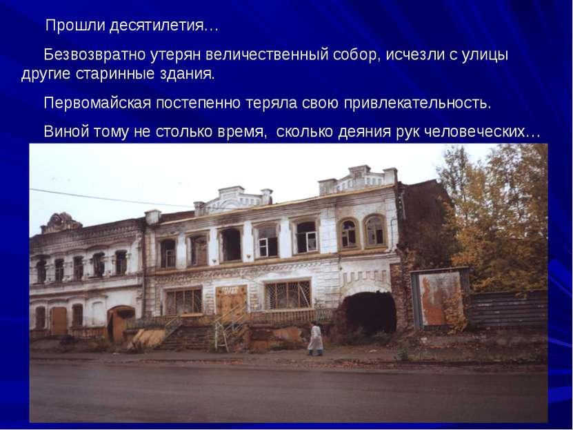 Прошли десятилетия… Безвозвратно утерян величественный собор, исчезли с улицы...