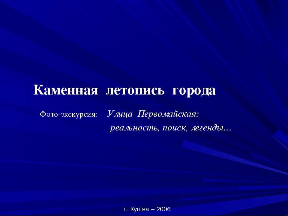 Каменная летопись города Фото-экскурсия: Улица Первомайская: реальность, поис...