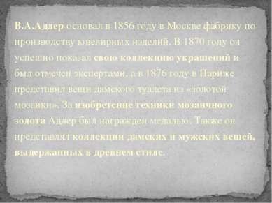 В.А.Адлеросновал в 1856 году в Москве фабрику по производствуювелирных изде...