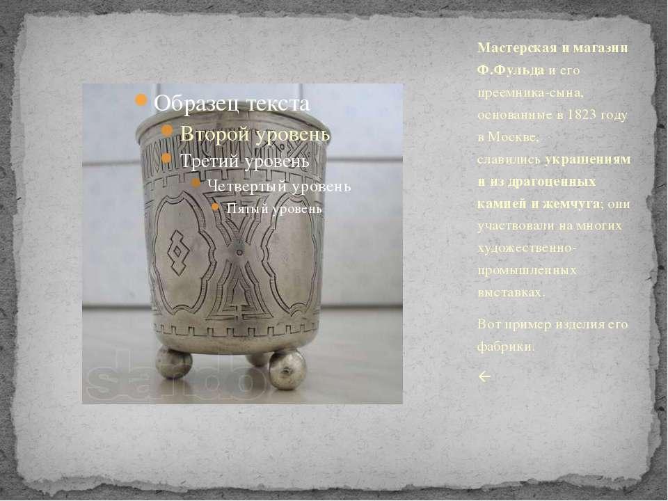 Мастерская и магазин Ф.Фульдаи его преемника-сына, основанные в 1823 году в ...