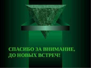 СПАСИБО ЗА ВНИМАНИЕ, ДО НОВЫХ ВСТРЕЧ!