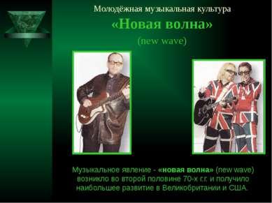Молодёжная музыкальная культура «Новая волна» (new wave) Музыкальное явление ...
