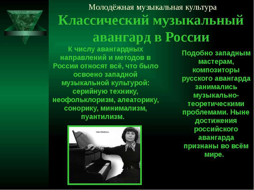 Молодёжная музыкальная культура Классический музыкальный авангард в России К ...