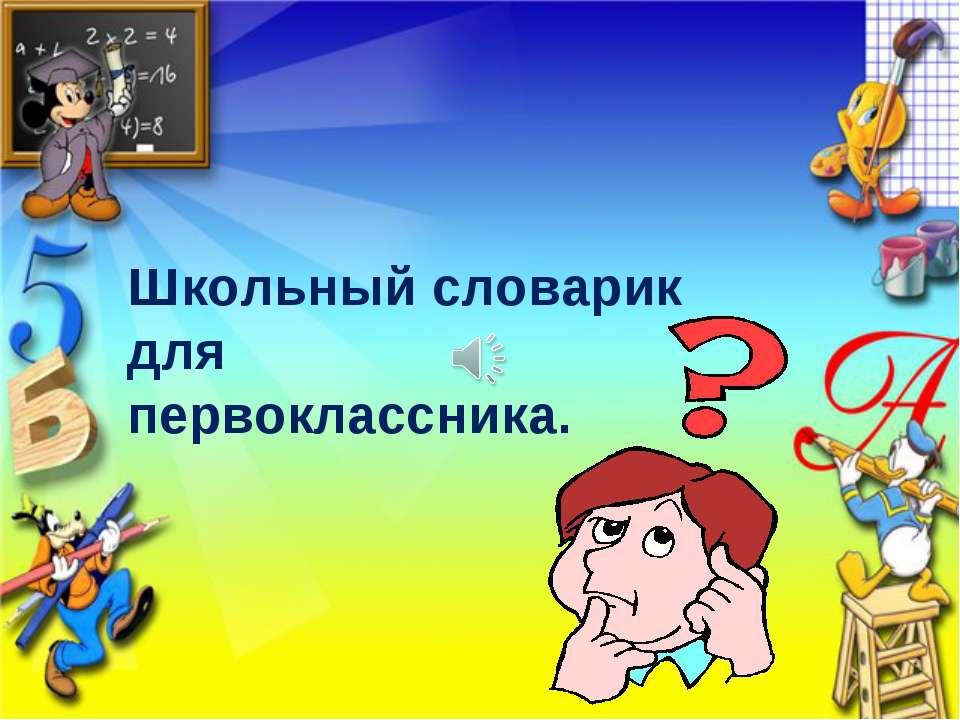 Школьный словарик для первоклассника.