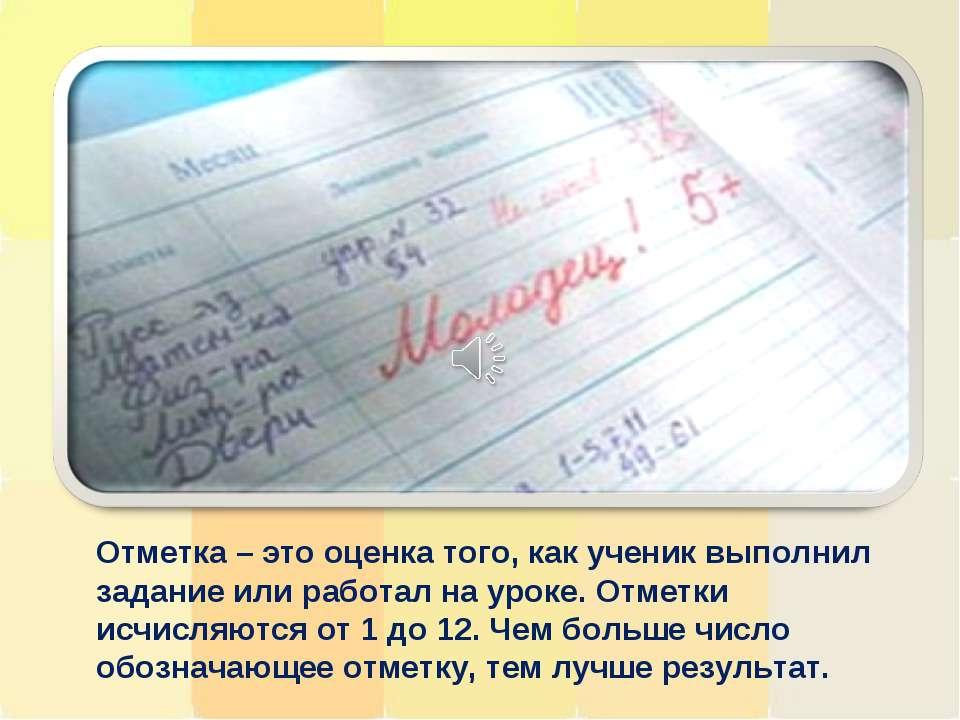 Отметка – это оценка того, как ученик выполнил задание или работал на уроке. ...